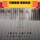好暖家地暖隔热膜保鲜膜铝塑膜地热专用反射膜珍珠棉保温海鲜鲜花汗蒸房