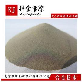 耐腐蚀性合金粉丨蒙乃尔400合金粉末 镍基 钨粉