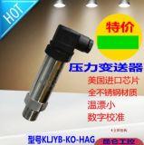 热销原厂正品包邮昆仑JYB-KO-H型精巧型压力变送器