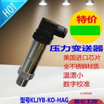 原厂  包邮昆仑JYB-KO-H型精巧型压力变送器