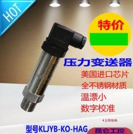 热销原厂**包邮昆仑JYB-KO-H型精巧型压力变送器