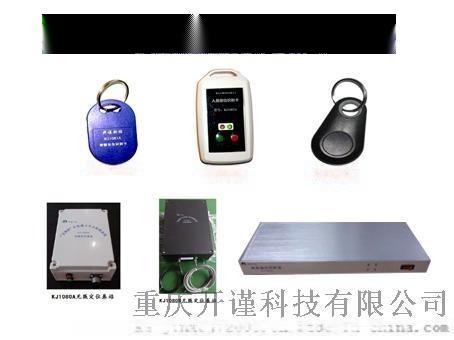 KJ1080s人员定位管理监测系统 读卡器
