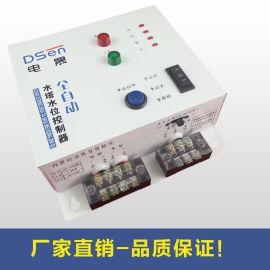 水位控制器  单三相电机水泵智能自动水位控制器过载空载缺相缺水保护器泵宝