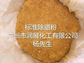 表面处理剂 除蜡粉  厂家自产直销