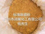 表面處理劑 除蠟粉  廠家自產直銷