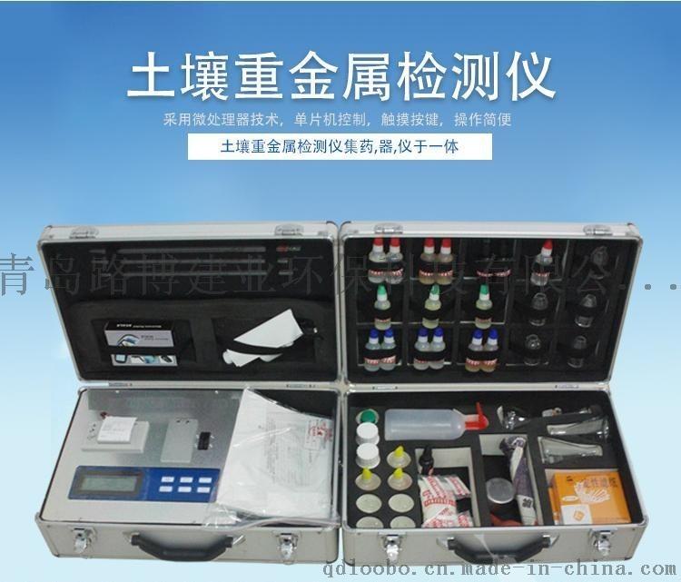 LB-ZSB 土壤重金屬檢測儀