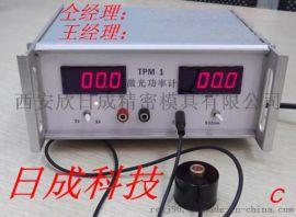 激光TPM-2功率计