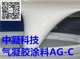 中凝科技气凝胶涂料AG-C气凝胶隔热涂料防火防腐保温材料
