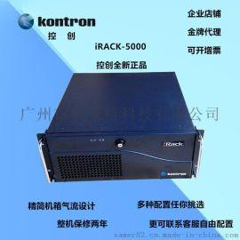 德國控創工控機、iRACK-5000 工業電腦