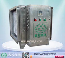 杭州合肥珠海UV光解净化除味器厂家|MH-12UG光解除味器