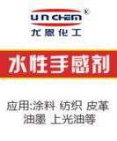 UN-268水性手感油用手感劑