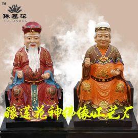 豫蓮花土地公土地婆神像 土地爺土地奶奶廠家