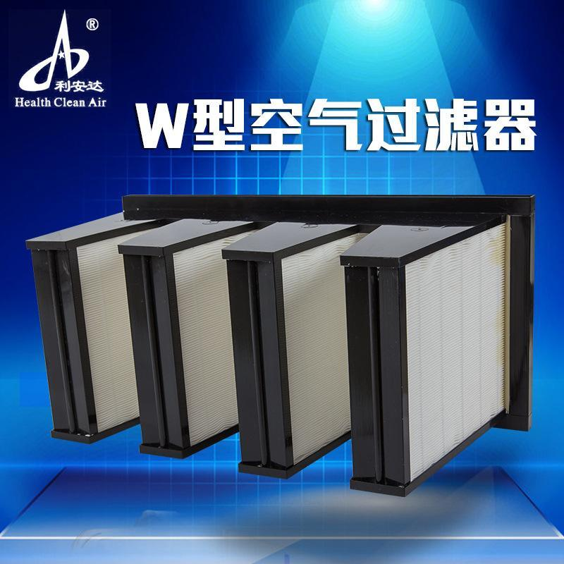 廣東生產廠家W型高效過濾器濾網專業廠家