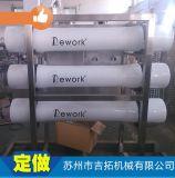 厂家直销 不锈钢反渗透纯水设备  全自动饮用水设备 定制加工