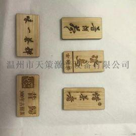温州非金属激光雕刻机皮革激光刻字机