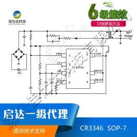 【提供电源方案】启达CR3346六级能效13W高精度恒流/恒压 内置650V功率开关管  启臣微一级代理商