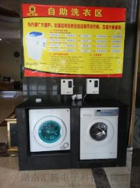 酒店自助投币式洗衣机厂家直销w
