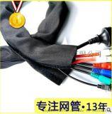 魔术贴编织网管、开口丝套管、易于安装线束
