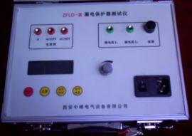 漏电保护器测试仪 (ZFLD-II)