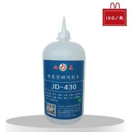 橡胶与金属粘合剂橡胶粘金属低白化透明瞬间胶水