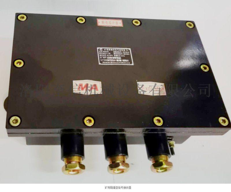 礦用隔爆型信號接收器KXS127