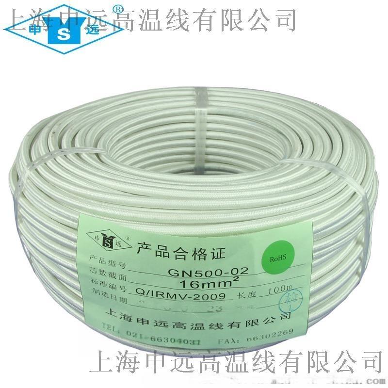上海申远 云母高温线 耐火电线GN500-02