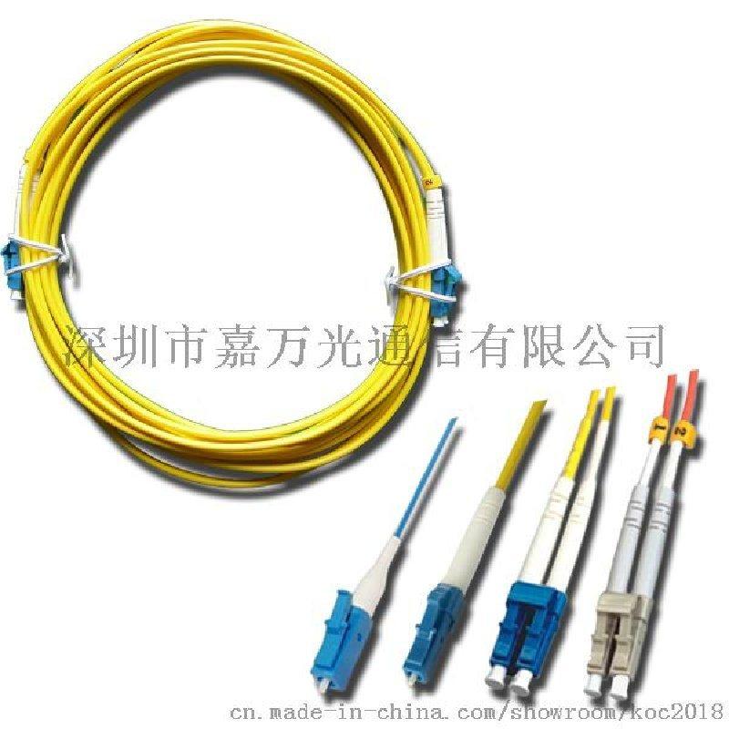 光纤跳线 LC-LC fiber patchcord  双芯3.0mm3m跳线