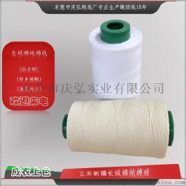 厂家直销精梳32S/2有色纯棉纱线 高品质环保新疆漂白纯棉纱批发