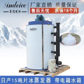 15吨片冰机蒸发器 屠宰场用冰肉禽保鲜降温运输片冰机冰桶