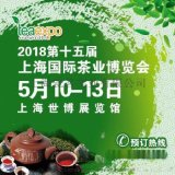 2018第十五届上海国际茶业博览会