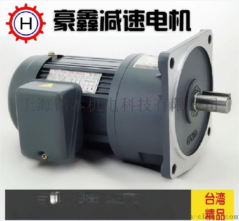带刹车GV28-550-40SB台湾豪鑫减速电机 台湾GV28-550-40SB刹车电机
