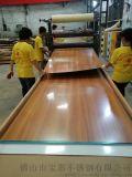 优质厂家销售201/304不锈钢覆膜板(转印木纹)