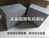 广东现货非磁性模具用QS15无磁钨钢板棒