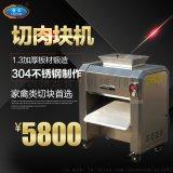 全不锈钢鸡肉切块机多少钱一台