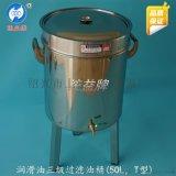 統益牌一級過濾油桶 潤滑油三級過濾油壺/漏鬥套裝