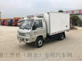 福田驭菱2.9米冷藏车(后双轮)