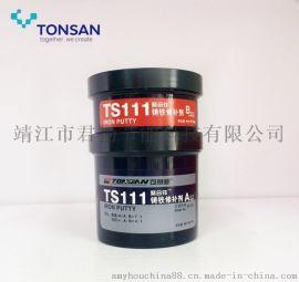 可赛新TS111 工业修补剂 铸铁金属修复