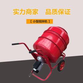 220V搅拌机 万向节正反转搅拌机 小型饲料搅拌机