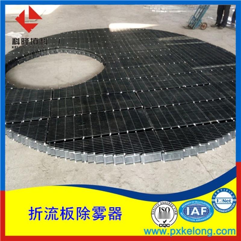 不锈钢304折流板除沫器分二通道三通道折流板除雾器