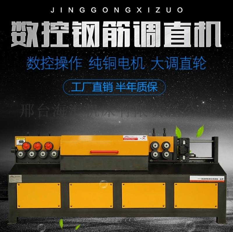 全自動4-12型數控鋼筋調直機