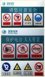 北京通州区专业配电室标准化 标识标牌 安全工器具