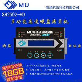 MU数据传输机SH2502 高速款1对1硬盘对拷机