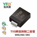TVS瞬态抑制二极管SMDJ48A SMC封装印字PFX YFW/佑风微品牌