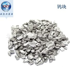 鎢粒 金屬鎢 高純鎢粒鎢塊鎢條99.95純鎢助熔劑