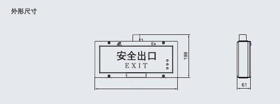 防爆標誌燈BAYD-B, ATEX認證,防爆安全出口指示燈