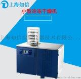 -80度 多歧管压盖型冷冻干燥机