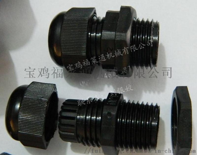 尼龙电缆接头M20*1.5福莱通厂家销售