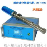 杭州超声波液体处理器_2000W超声波均质分散机