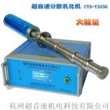 杭州超聲波液體處理器_2000W超聲波均質分散機