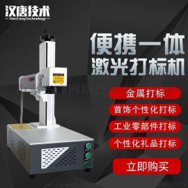 光纤激光打标机拆屏机 便携式小型激光雕刻机